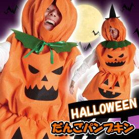 だんごパンプキン 大人サイズ カボチャ かぼちゃ クリアストーン 4560320847748