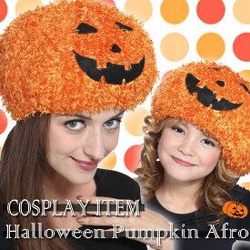 パンプキンアフロ グッズ キャップ 帽子 ハット 簡単 簡易 PUMPKIN かぼちゃ カボチャ クリアストーン 4571142460718