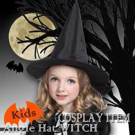 【あす楽】アングルハットウィッチ 子供 グッズ キャップ 帽子 ハット 簡単 簡易 魔法使い 魔女 WITCH クリアストーン 4571142468363