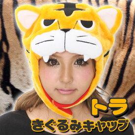 【あす楽】着ぐるみキャップ トラ 着ぐるみCAP きぐるみキャップ 帽子 虎 とら TIGER タイガー なりきりキャップ サザック 2654