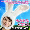 もふもふうさたん 白 帽子 かぶりもの パーティ 仮装 宴会 コスプレ 小道具 うさぎ ウサギ イースター クリアストーン 4560320841012【…
