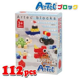 Artec アーテック ブロック ボックス 112ピース(ビビット)知育玩具 おもちゃ 出産祝い プレゼント アーテック 76540