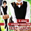 TEENS EVER 12AW ベスト(ブラック Lサイズ)スクールベスト レディース 制服ベスト Vネック 高校生 中学生 学校 無地 …