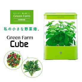 水耕栽培器 Green Farm Cube グリーンファーム キューブ(グリーン) 家庭菜園 室内 栽培キット 食の安全 野菜 食育 シンプル コンパクト ユーイング UH-CB01G1G