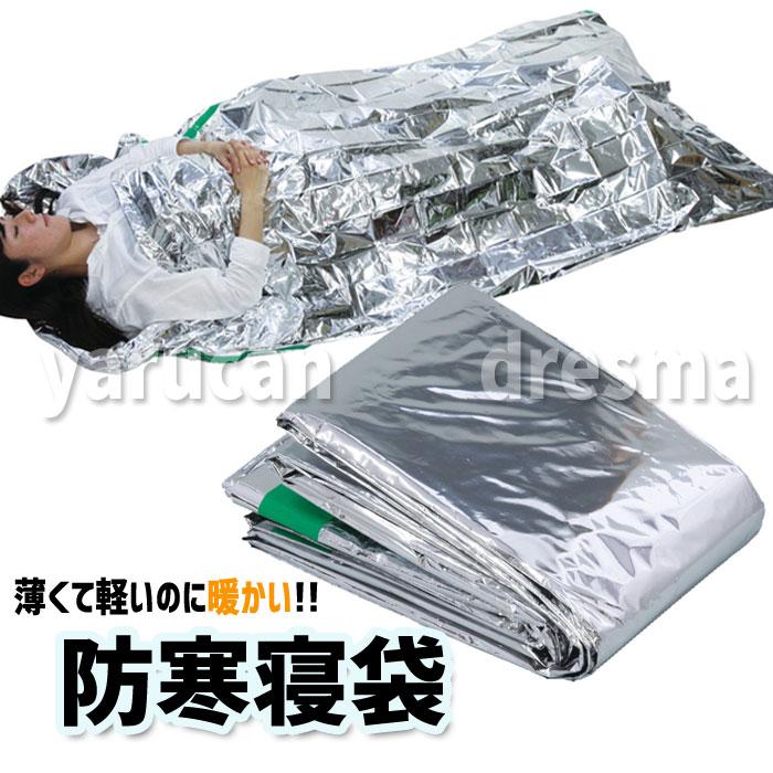 防寒寝袋 薄くて軽い 簡易寝袋 非常時 緊急時 災害時 防災グッズ アーテック 74257