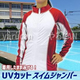 UVカット スイムジャンパー (レッド M〜L) 水泳 プール 学校 先生 教員 紫外線 スイミング アーテック 1180