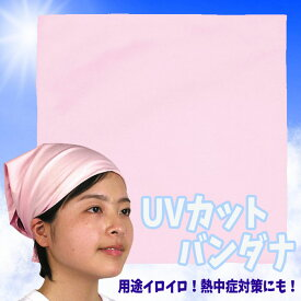 UVカットバンダナ(ピンク)紫外線予防 紫外線 熱中症 暑さ アーテック 1189