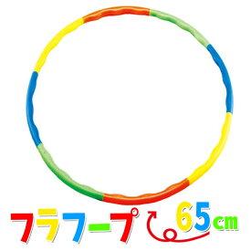 フラフープ 小(65cm)組み立て式 子供用 輪 エクササイズ 体操 運動 遊び おもちゃ アーテック 1359