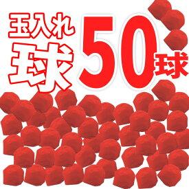 玉入れ球 赤 50球 運動会 体育祭 たま入れ 競技 イベント 学校 行事 主催者 運営者 アーテック 1441