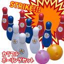 カラフルボーリングセット 安全 おもちゃ 玩具 ゲーム 室内 アーテック 1505