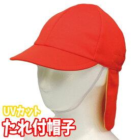 UVカットたれ付帽子(赤)帽子 キャップ 体育 運動 授業 学校 熱中症対策 日焼け防止 UVカット アーテック 2041