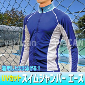 UVカット スイムジャンパー エース(ブルー)水泳 プール 学校 先生 紫外線 スイミング アーテック 471*