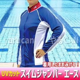 UVカット スイムジャンパー エース(レッド)水泳 プール 学校 先生 紫外線 スイミング アーテック 471**