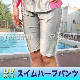 UVカット スイムハーフパンツ(グレー)水泳 プール 学校 先生 紫外線 スイミング アーテック 472*