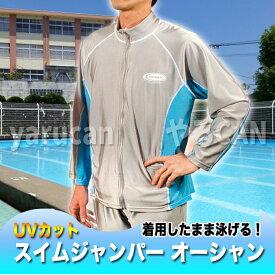 UVカット スイムジャンパーオーシャン(ブルー)水泳 プール 学校 先生 紫外線 スイミング アーテック 472**
