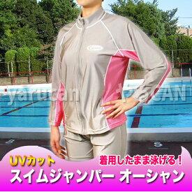 UVカット スイムジャンパーオーシャン(ピンク 小) 水泳 プール 学校 先生 紫外線 スイミング アーテック 4727