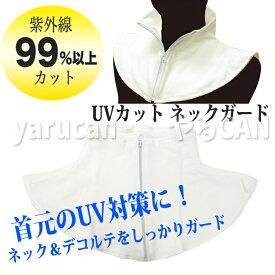 UVカット ネックガード(ホワイト)紫外線カット 暑さ対策 熱中症 日除け アーテック 4751