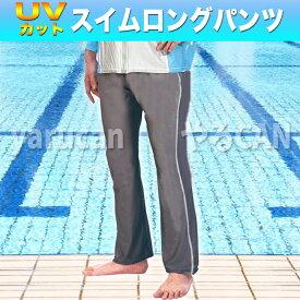 UVカット スイムロングパンツ LLサイズ 水泳 プール 学校 先生 教員 紫外線 スイミング アーテック 4757