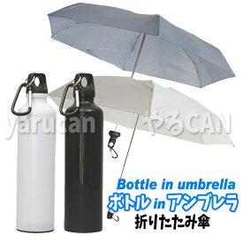 ボトルinアンブレラ カルビナ付 折りたたみ傘 コンパクト ケース付 濡れない 男女兼用 アーテック 7658*