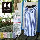 【1000円ポッキリ】KEEPER'S ボトルポーチ 保冷 ペットボトルホルダー 通勤 通学 お弁当 ランチ アウトドア KEEPERS A139