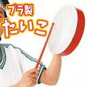 プラ製たいこ J 太鼓 ドラム おもちゃ 手持ち 鳴り物 運動会 体育祭 応援 踊り アーテック 291*
