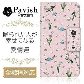 全機種対応 スマホケース/スマホカバー 手帳型スマートフォンケース/カバー Pavish Pattern×ドレスマ スペシャルコラボ企画 13輪のずすらん ピンク(贈られた人が幸せになる、愛情運アップ) ドレスマ TAS012