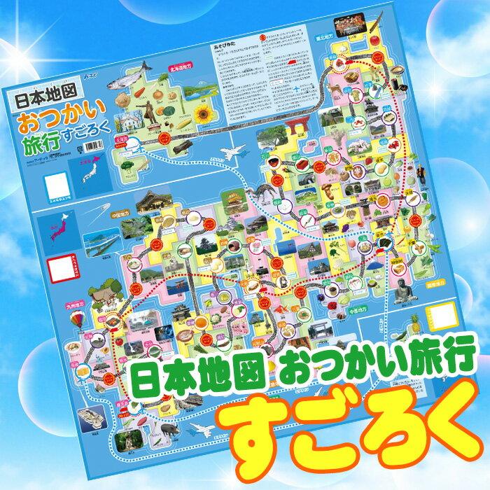 【あす楽 送料無料】日本地図おつかい旅行すごろく 双六 スゴロク ボードゲーム オモチャ パーティ ファミリー アーテック 2662