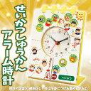 せいかつしゅうかんアラーム時計 スケジュール管理 学習 日常 時計 アラーム アーテック 7967