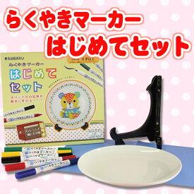 【あす楽 送料無料】らくやきマーカーはじめてセット らくやきとお皿のセット 皿 ペン 手作り 絵付け 絵皿 エポックケミカル RMHN-1800