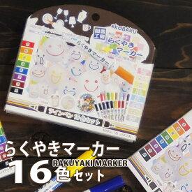 らくやきマーカー 16色セット ツインペン 陶磁器 ペン オリジナル 手作り プレゼント お皿 絵付け 絵皿 エポックケミカル RMTW-2200