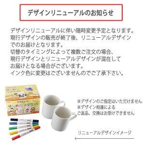 らくやきマーカーはじめてマグセットらくやきとペアマグカップのセットコーヒーカップ手作りプレゼント絵付けエポックケミカルRMMS-1900