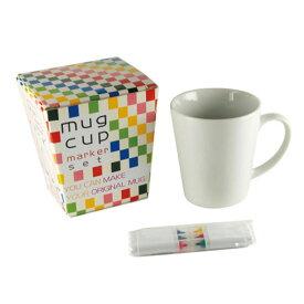 【あす楽】らくやきマーカー マグカップ マーカーセット コーヒーカップ 手作り プレゼント 絵付け エポックケミカル 398-1200
