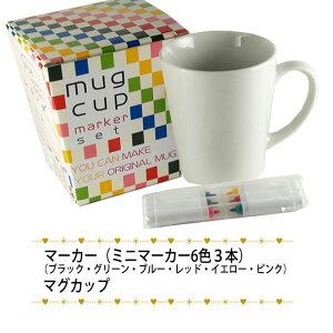 らくやきマーカーマグカップマーカーセットコーヒーカップ手作りプレゼント絵付けエポックケミカル398-1200