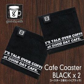 お買い得 2枚セット コースター BLACK 2枚 黒 ブラック コースター ペア キッチン雑貨 小物 シンプル 四角 スクエア おしゃれ カフェ テーブルウェア 現代百貨 A090BK_2set