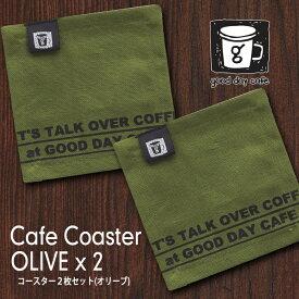 お買い得 2枚セット コースター OLIVE 2枚 オリーブ コースター ペア キッチン雑貨 小物 シンプル 四角 スクエア おしゃれ カフェ テーブルウェア 現代百貨 A090OL_2set