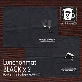 お買い得 2枚セット ランチョンマット BLACK 2枚 黒 ブラック ペア キッチン雑貨 小物 おしゃれ カフェ テーブルウェア 現代百貨 A190BK_2set