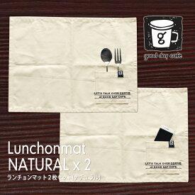 お買い得 2枚セット ランチョンマット NATURAL 2枚 ナチュラル ペア キッチン雑貨 小物 おしゃれ カフェ テーブルウェア 現代百貨 A190NT_2set