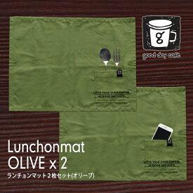 お買い得 2枚セット ランチョンマット OLIVE 2枚 オリーブ ペア キッチン雑貨 小物 おしゃれ カフェ テーブルウェア 現代百貨 A190OL_2set