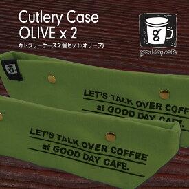 お買い得 2枚セット カトラリーケース OLIVE 2個 オリーブ ペア キッチン雑貨 小物 おしゃれ カフェ テーブルウェア 現代百貨 A191OL_2set
