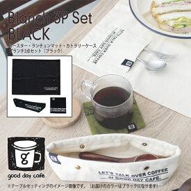 お買い得 ブランチ3点セット BLACK 黒 ブラック(コースター・ランチョンマット・カトラリーケース)キッチン雑貨 小物 シンプル おしゃれ カフェ テーブルウェア LUNCH_BK3set
