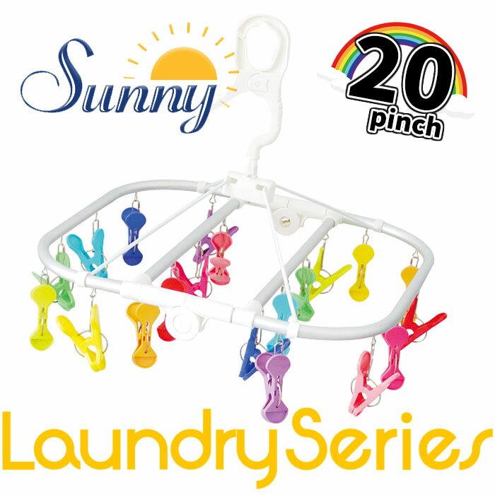 SUNNY RAINBOW ランドリーハンガー 20ピンチ 洗濯 ランドリー 物干しハンガー ピンチハンガー 洗濯ハンガー カラフル レインボー オシャレ SUNNY K799RA