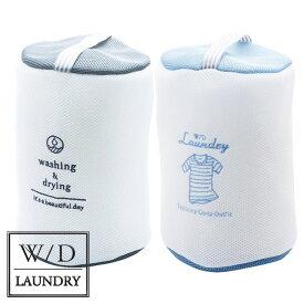 WD ランドリーネット 筒型 洗濯ネット 筒型ネット 洗濯 ランドリー A255