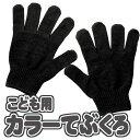 カラー手袋(黒)キッズ 子供向けサイズ 運動会 スポーツ ダンス イベント てぶくろ チーム クラブ アーテック 3227