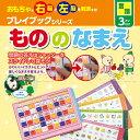 もののなまえ プレイブック(言語3才以上対象)知育玩具 おもちゃ遊んで学べる 子供 キッズ 学習 園児 幼稚園 アーテック 7390