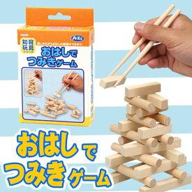 おはしでつみきゲーム 知育玩具 おもちゃ お箸の使い方 子ども 子供 キッズ トイ オモチャ アーテック 7663