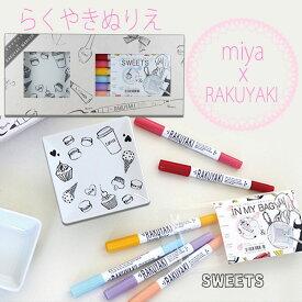 らくやきぬりえ M・SWEETS ミヤマアユミxRAKUYAKI MARKERのコラボ! ぬり絵感覚で楽しくオシャレな仕上がり エポックケミカル 564-3000