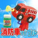 消防車バブル シャボン玉 シャボン しゃぼん玉 水遊び 外遊び おもちゃ 玩具 アーテック 7097