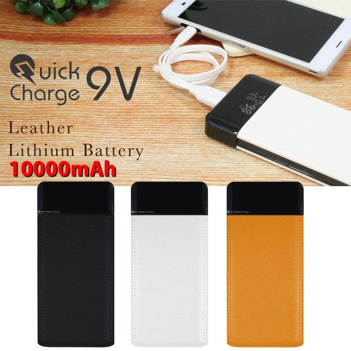 レザーリチウム充電器 10000mAh モバイルバッテリー Quick Charge3.0対応 高速充電 大容量 スマホ充電 タブレット充電 藤本電業 CL-06