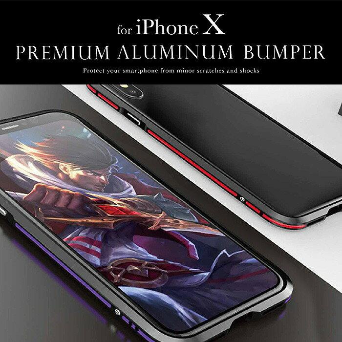 iPhoneX対応 アルミニウムバンパー 2トーンタイプ 航空アルミ材 軽量 高級感あるバンパー ねじ留めタイプ 藤本電業 BPi8-02
