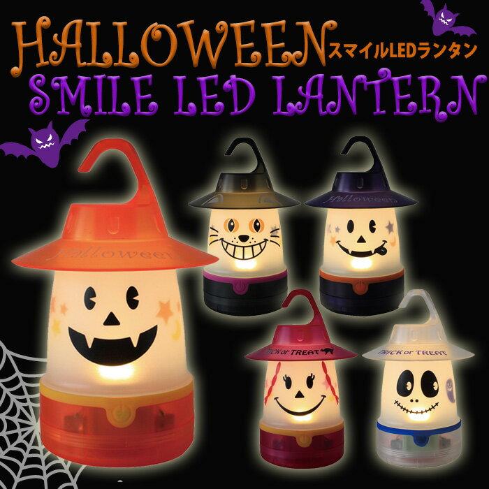 【あす楽 送料無料】ハロウィン スマイル LEDランタン HALLOWEEN SMILE LED LANTERN ハロウィンデコレーション ハロウィーン 雑貨 ライト スパイス PEVS1610